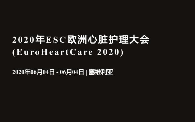 2020年ESC欧洲心脏护理大会(EuroHeartCare 2020)