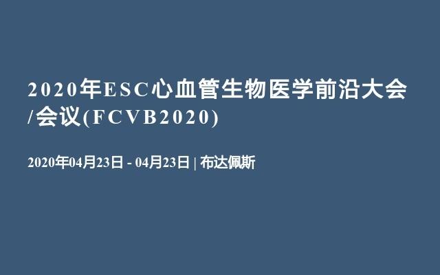 2020年ESC心血管生物医学前沿大会/会议(FCVB2020)