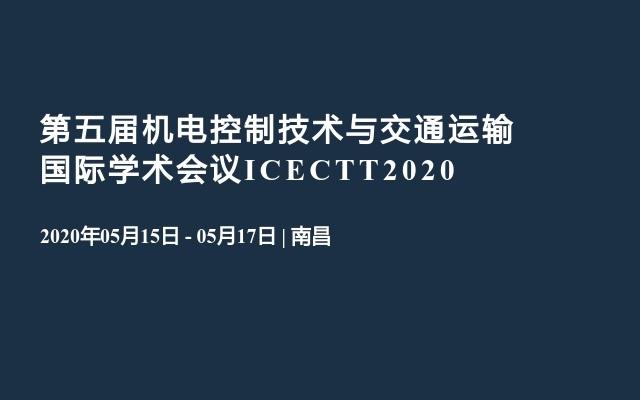 第五届机电控制技术与交通运输国际学术会议ICECTT2020