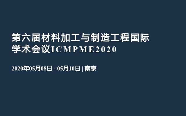 第六屆材料加工與制造工程國際學術會議ICMPME2020