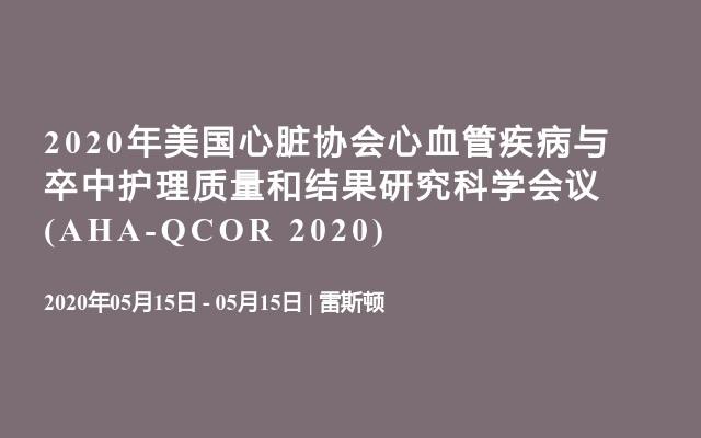 2020年美國心臟協會心血管疾病與卒中護理質量和結果研究科學會議(AHA-QCOR 2020)