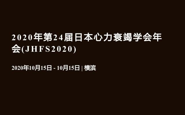 2020年第24届日本心力衰竭学会年会(JHFS2020)