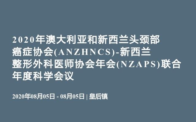 2020年澳大利亚和新西兰头颈部癌症协会(ANZHNCS)-新西兰整形外科医师协会年会(NZAPS)联合年度科学会议