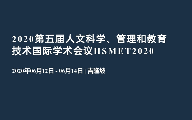 2020第五届人文科学、管理和教育技术国际学术会议HSMET2020