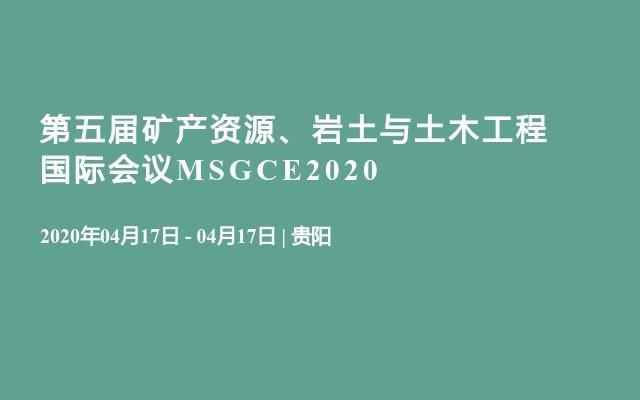 第五届矿产资源、岩土与土木工程国际会议MSGCE2020