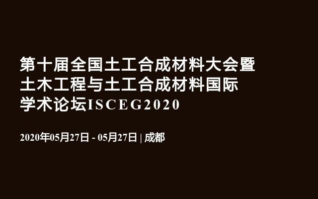 第十届全国土工合成材料大会暨土木工程与土工合成材料国际学术论坛ISCEG2020