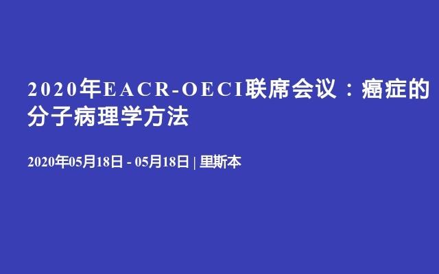 2020年EACR-OECI联席会议:癌症的分子病理学方法