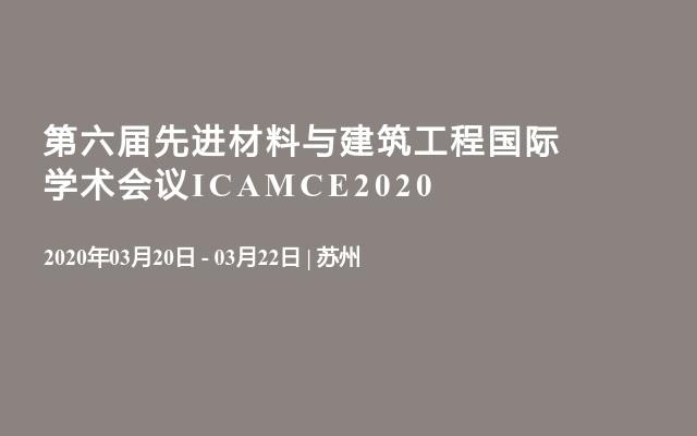 第六届先进材料与建筑工程国际学术会议ICAMCE2020