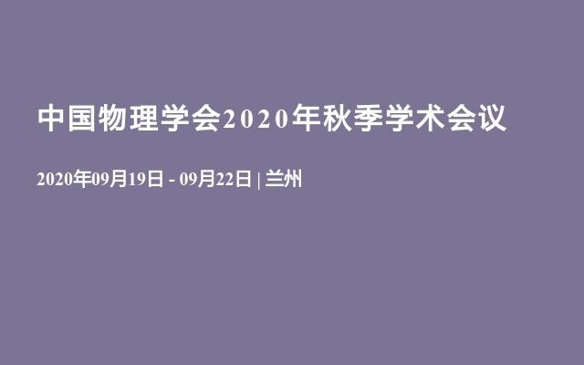 中国物理学会2020年秋季学术会议