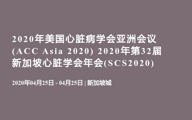 2020年美国心脏病学会亚洲会议(ACC Asia 2020)   2020年第32届新加坡心脏学会年会(SCS2020)