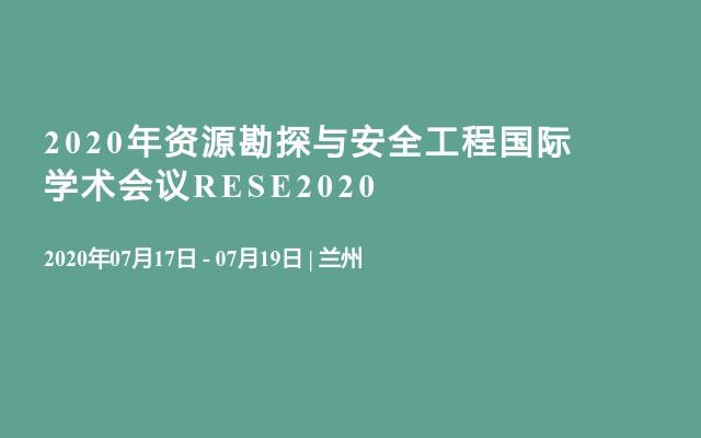 2020年资源勘探与安全工程国际学术会议RESE2020