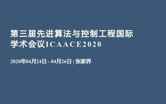 第三届先进算法与控制工程国际学术会议ICAACE2020