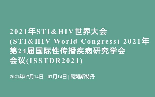 2021年STI&HIV世界大会(STI&HIV World Congress) 2021年第24届国际性传播疾病研究学会会议(ISSTDR2021)