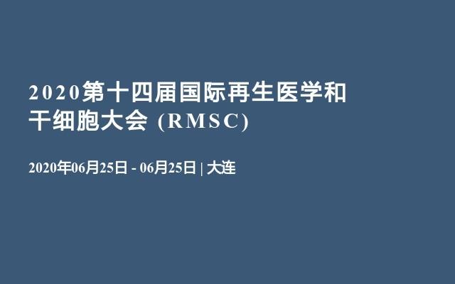 2020第十四届国际再生医学和干细胞大会(RMSC)