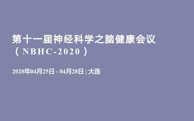 第十一届神经科学之脑健康会议(NBHC-2020)