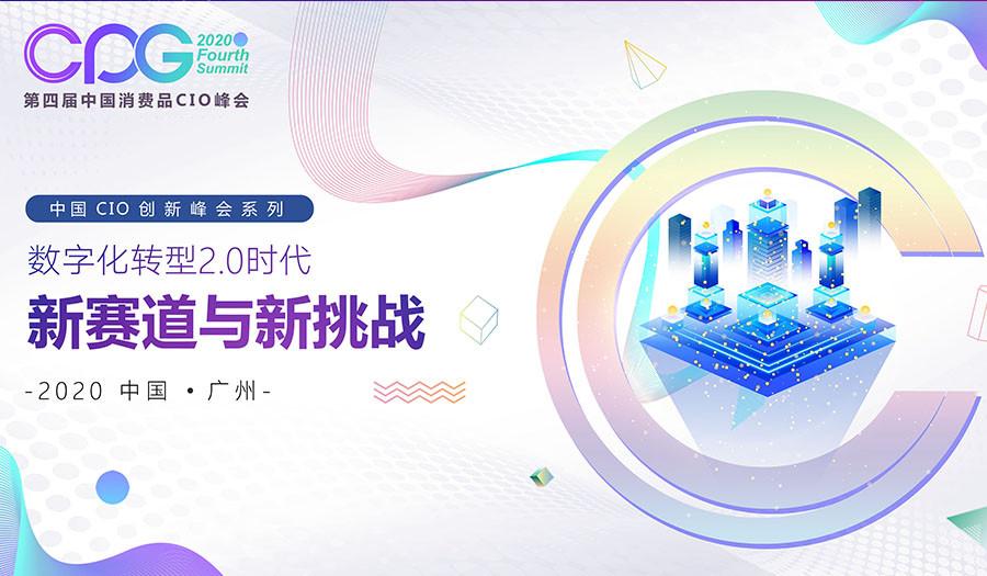 CPG 2020第四屆中國消費品CIO峰會(廣州)