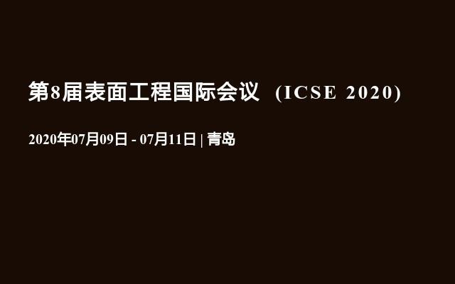 第8届表面工程国际会议 (ICSE 2020)