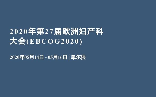 2020年第27届欧洲妇产科大会(EBCOG2020)