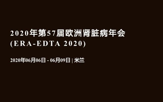 2020年第57届欧洲肾脏病年会(ERA-EDTA 2020)