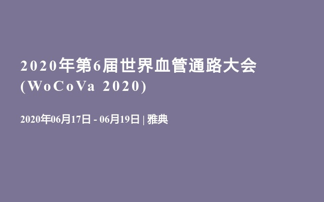 2020年第6届世界血管通路大会(WoCoVa 2020)