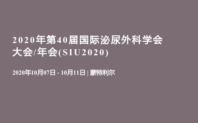 2020年第40届国际泌尿外科学会大会/年会(SIU2020)