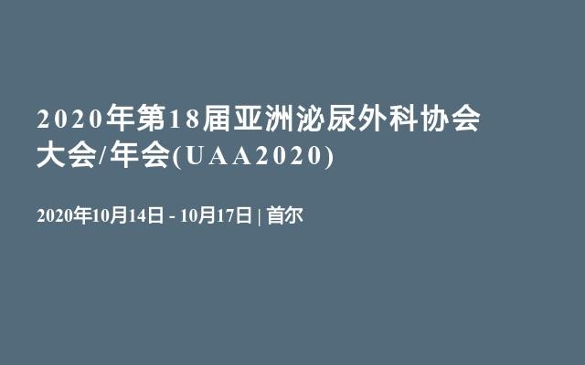 2020年第18届亚洲泌尿外科协会大会/年会(UAA2020)