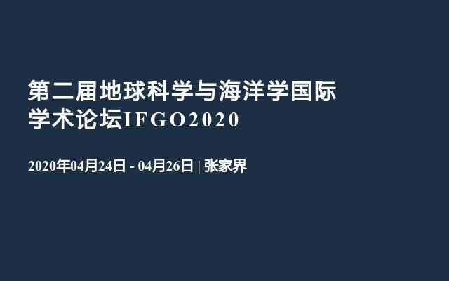第二届地球科学与海洋学国际学术论坛IFGO2020