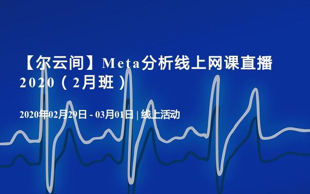 【尔云间】Meta分析线上网课直播2020(2月班)