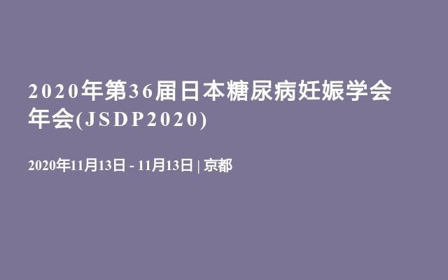 2020年第36届日本糖尿病妊娠学会年会(JSDP2020)