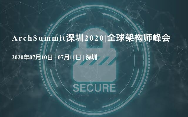 ArchSummit深圳2020|全球架構師峰會