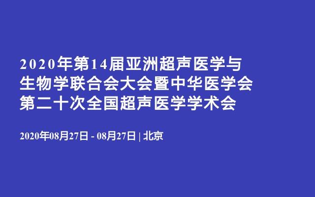 2020年第14屆亞洲超聲醫學與生物學聯合會大會暨中華醫學會第二十次全國超聲醫學學術會