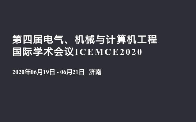 第四届电气、机械与计算机工程国际学术会议ICEMCE2020