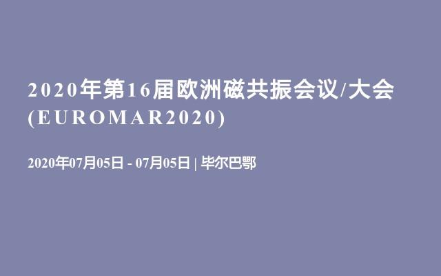 2020年第16届欧洲磁共振会议/大会(EUROMAR2020)