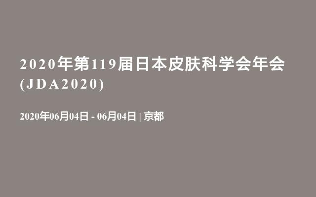 2020年第119届日本皮肤科学会年会(JDA2020)