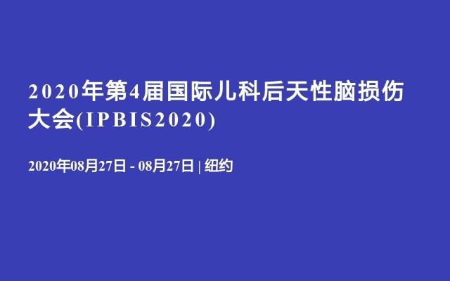 2020年第4届国际儿科后天性脑损伤大会(IPBIS2020)