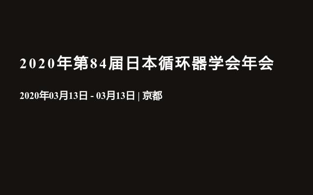 2020年第84届日本循环器学会年会