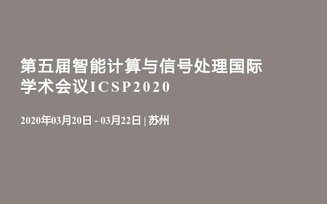 第五届智能计算与信号处理国际学术会议ICSP2020