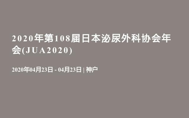 2020年第108届日本泌尿外科协会年会(JUA2020)