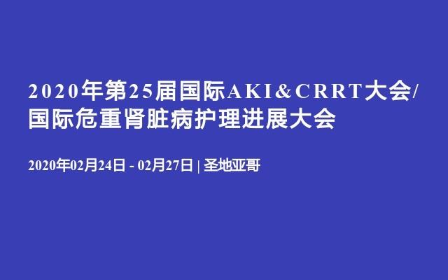 2020年第25届国际AKI&CRRT大会/国际危重肾脏病护理进展大会