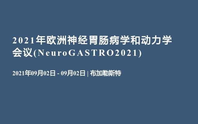 2021年欧洲神经胃肠病学和动力学会议(NeuroGASTRO2021)