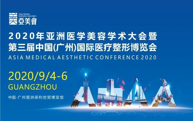 2020亞洲醫學美容學術大會