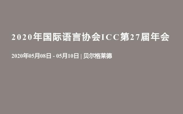 2020年国际语言协会ICC第27届年会