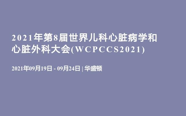 2021年第8届世界儿科心脏病学和心脏外科大会(WCPCCS2021)