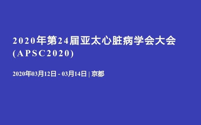2020年第24届亚太心脏病学会大会(APSC2020)