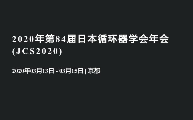 2020年第84届日本循环器学会年会(JCS2020)