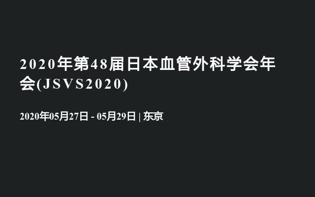 2020年第48届日本血管外科学会年会(JSVS2020)