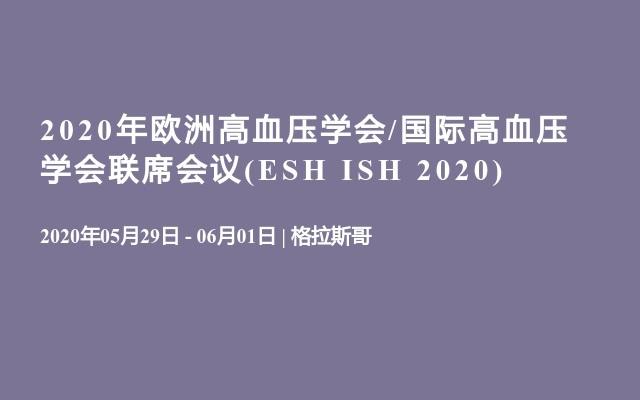 2020年欧洲高血压学会/国际高血压学会联席会议(ESH ISH 2020)