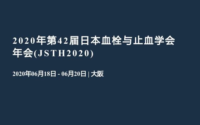 2020年第42届日本血栓与止血学会年会(JSTH2020)