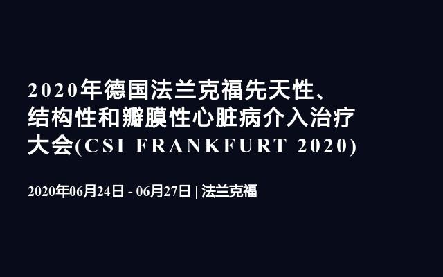 2020年德国法兰克福先天性、结构性和瓣膜性心脏病介入治疗大会(CSI FRANKFURT 2020)