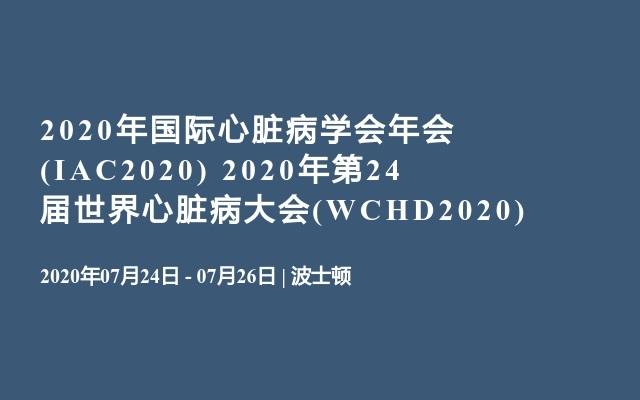 2020年国际心脏病学会年会(IAC2020)                       2020年第24届世界心脏病大会(WCHD2020)